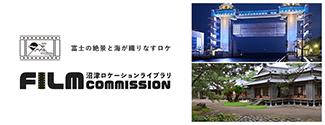 沼津ロケーションライブラリ FILM commission